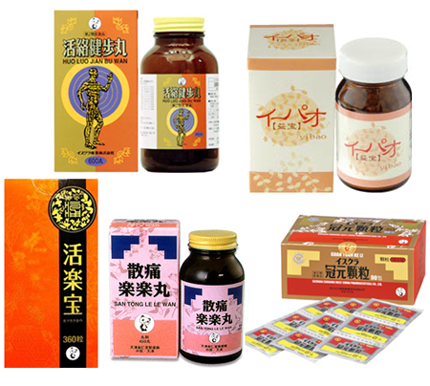 痺証の漢方薬と健康食品