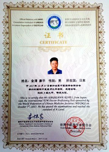 金沢康平、国際中医専門員水準試験合格証
