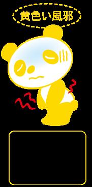 黄色い風邪