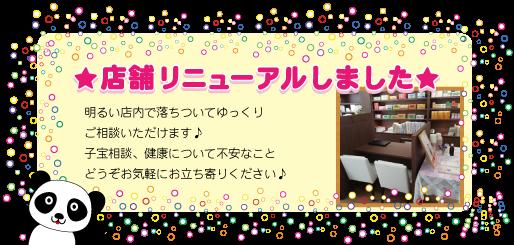 リニューアルオープン★金沢薬局