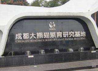 中国・成都市