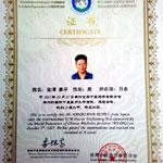 金沢康平の国際中医専門員水準試験の合格証